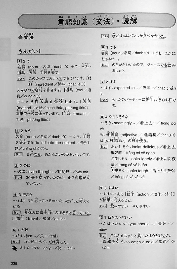 Intro to JLPT N4 Practice Tests Page 38