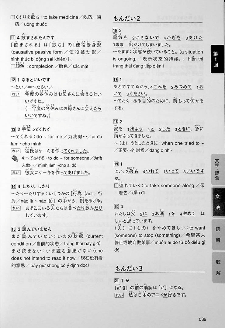 Intro to JLPT N4 Practice Tests Page 39