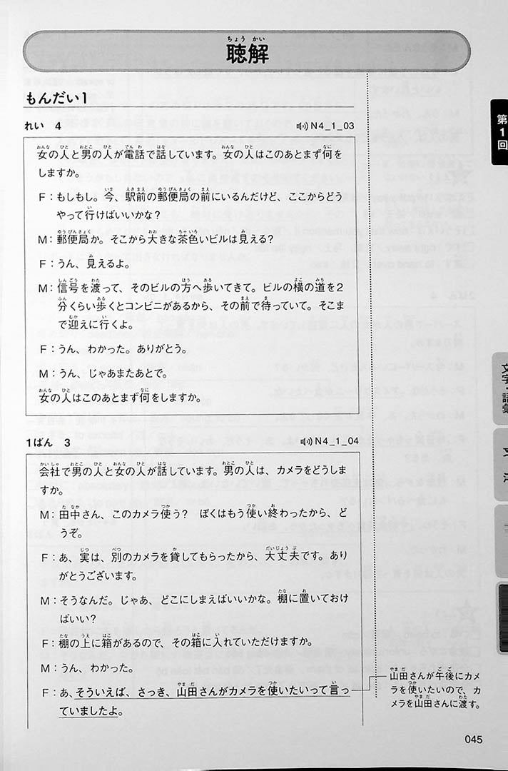 Intro to JLPT N4 Practice Tests Page 45