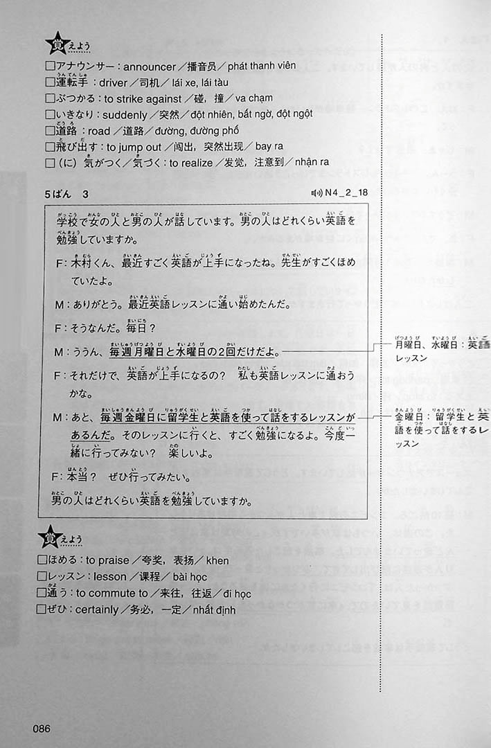 Intro to JLPT N4 Practice Tests Page 86