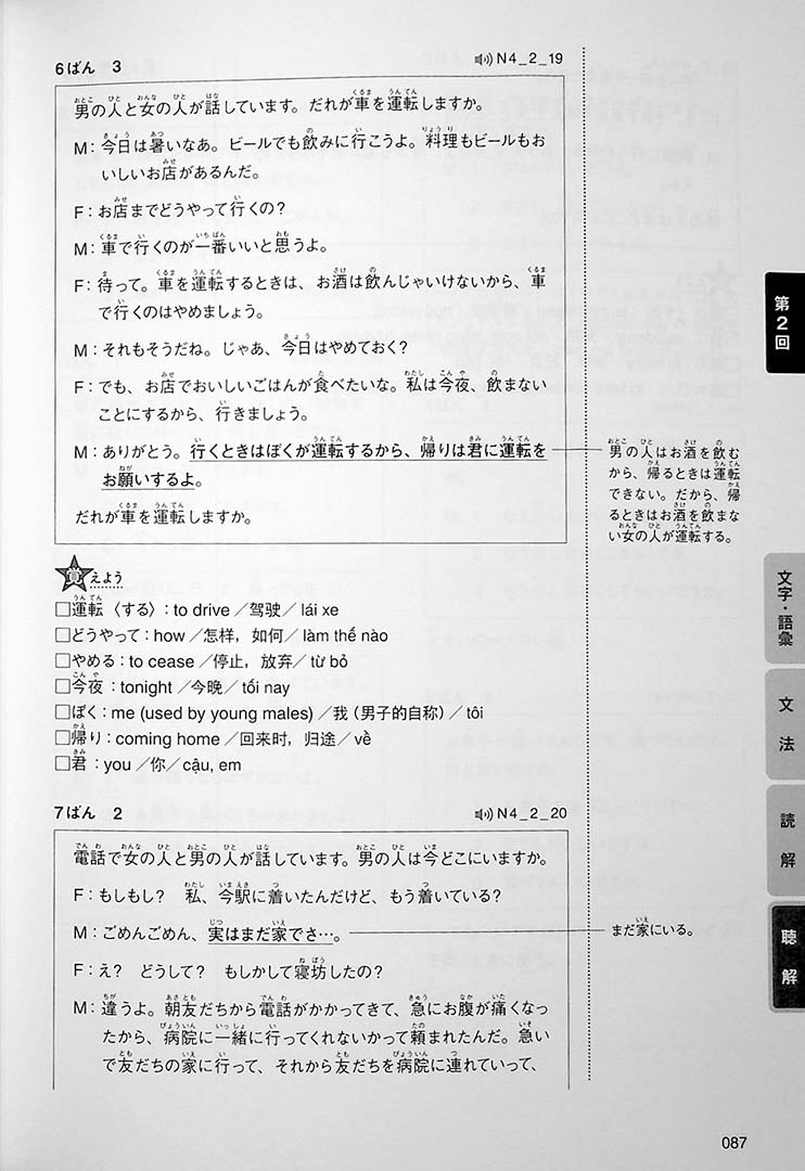 Intro to JLPT N4 Practice Tests Page 87