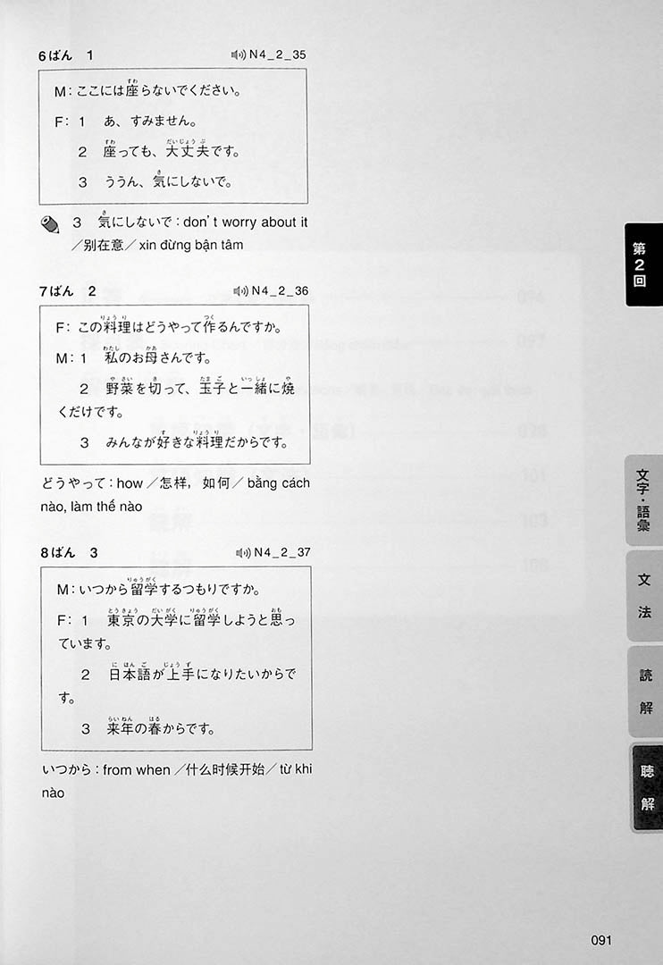 Intro to JLPT N4 Practice Tests Page 90