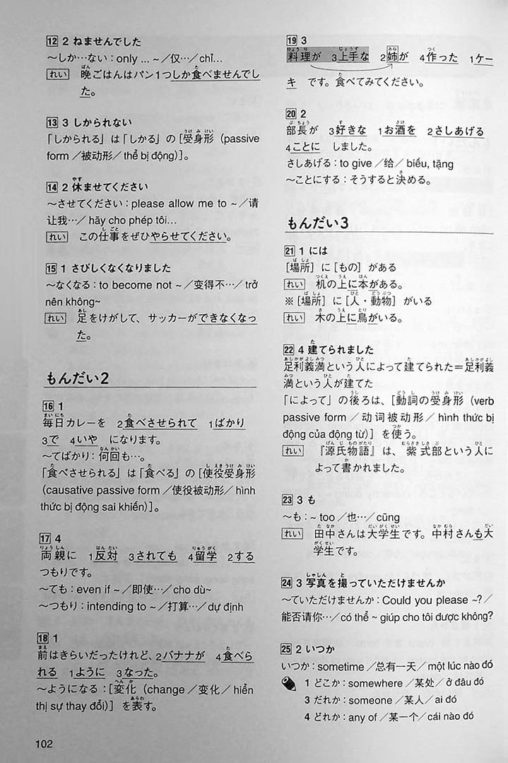 Intro to JLPT N4 Practice Tests Page 102