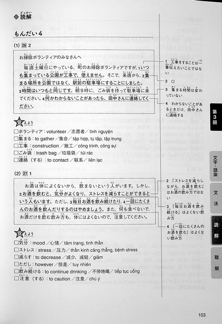 Intro to JLPT N4 Practice Tests Page 103