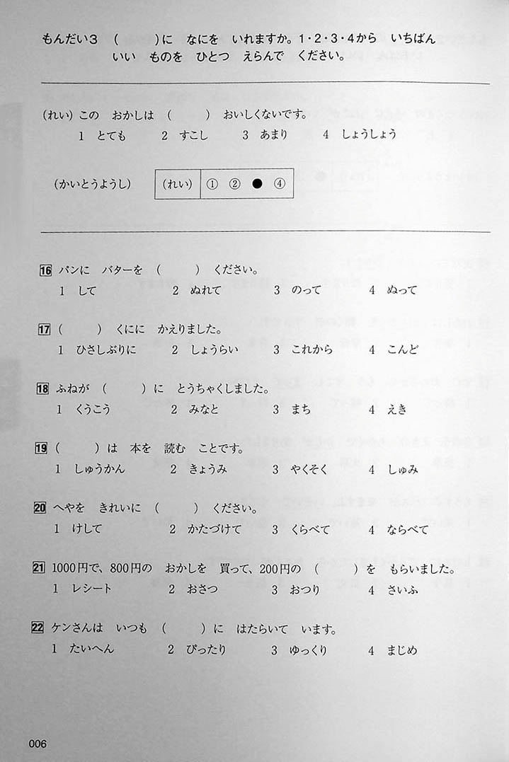 Intro to JLPT N4 Practice Tests Page 6