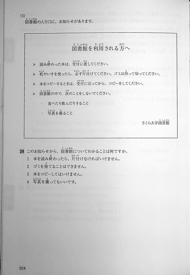 Intro to JLPT N4 Practice Tests Page 24