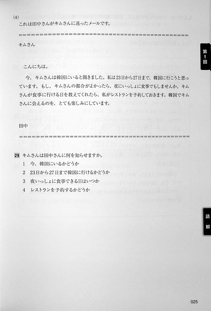 Intro to JLPT N4 Practice Tests Page 25