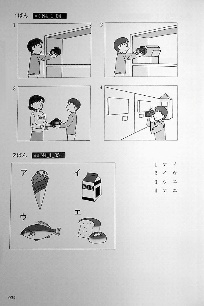 Intro to JLPT N4 Practice Tests Page 34