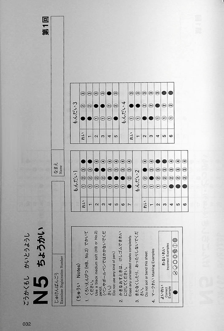 Intro to JLPT N5 Practice Tests Page 32