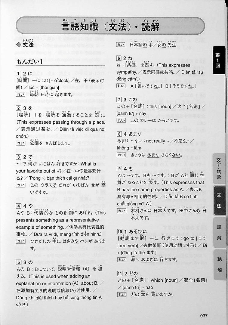 Intro to JLPT N5 Practice Tests Page 37