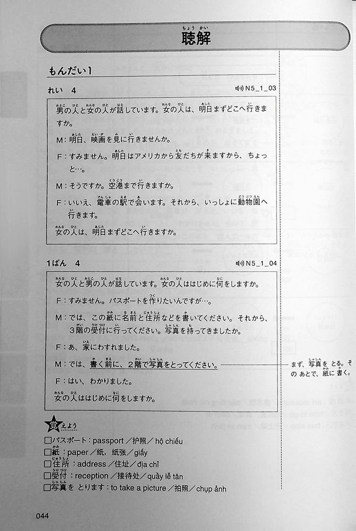 Intro to JLPT N5 Practice Tests Page 44