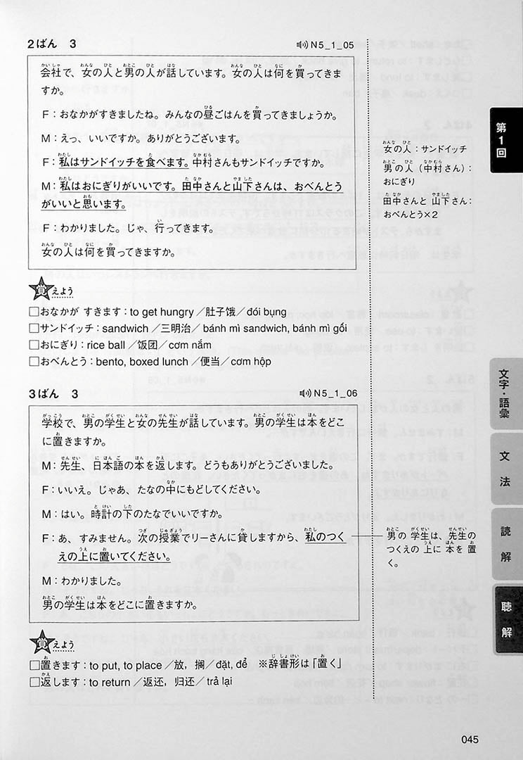 Intro to JLPT N5 Practice Tests Page 45