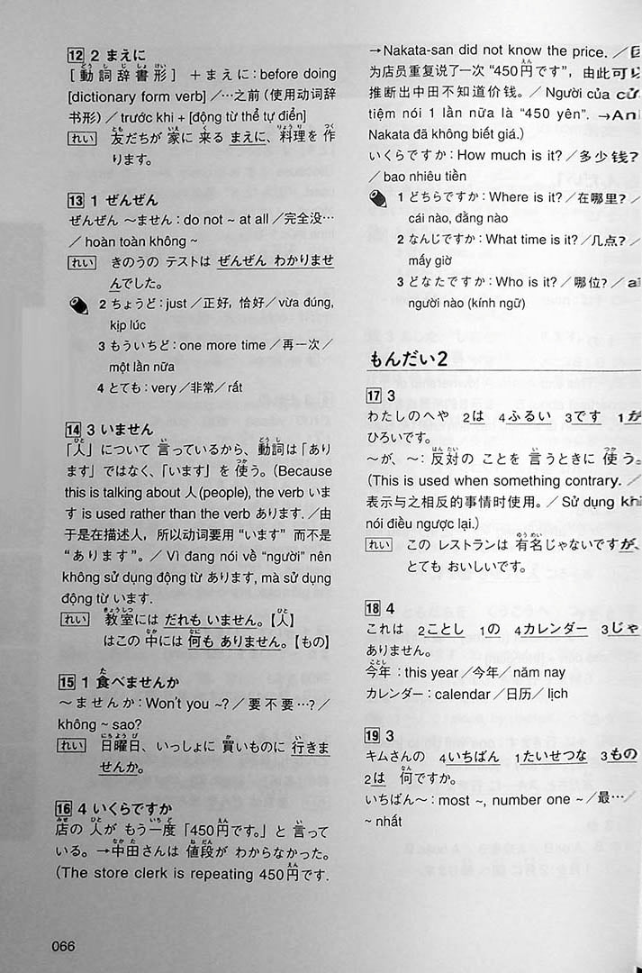 Intro to JLPT N5 Practice Tests Page 65