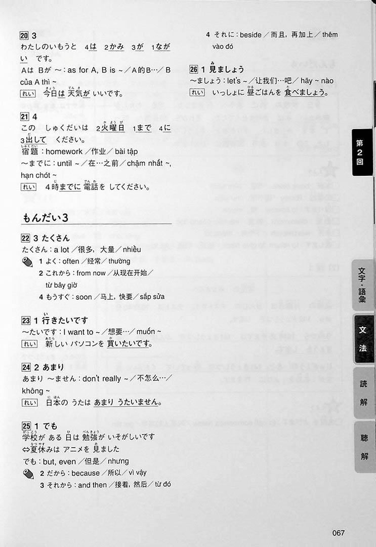 Intro to JLPT N5 Practice Tests Page 67