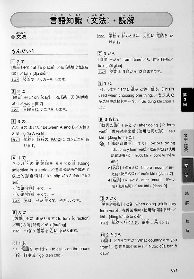 Intro to JLPT N5 Practice Tests Page 91