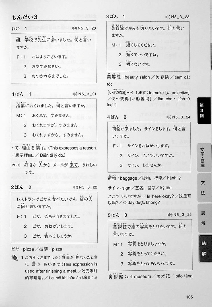 Intro to JLPT N5 Practice Tests Page 105