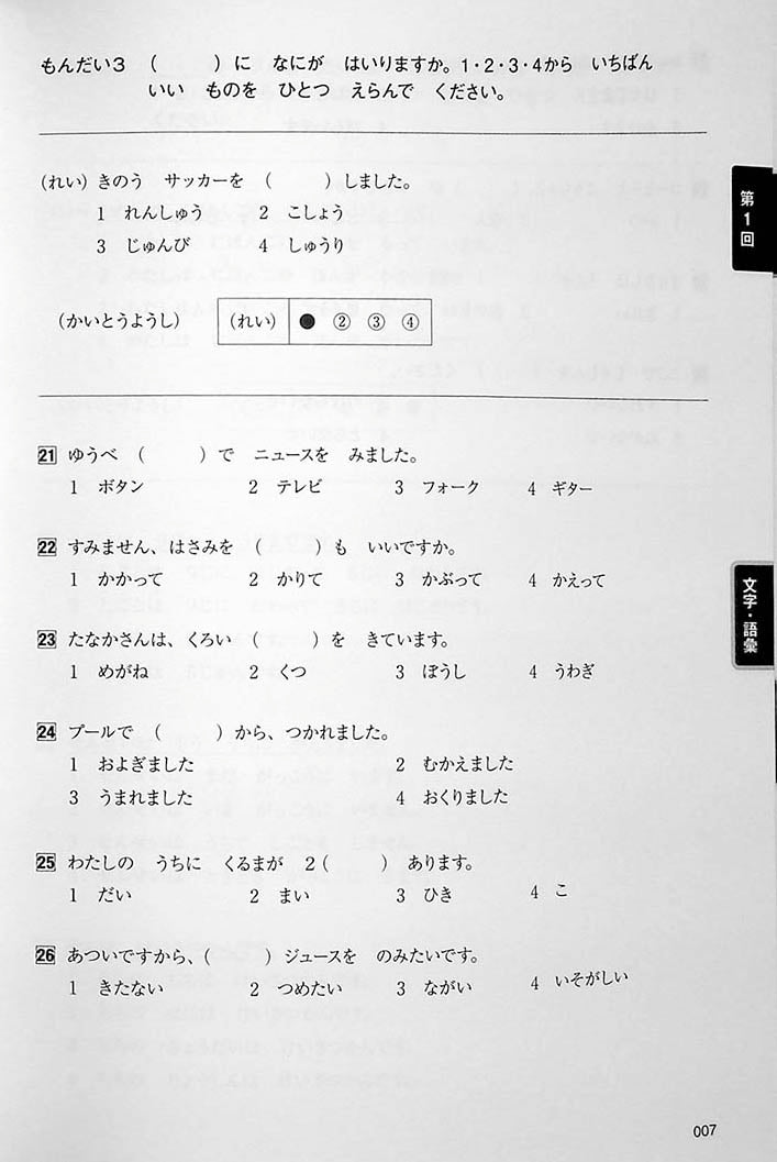 Intro to JLPT N5 Practice Tests Page 7