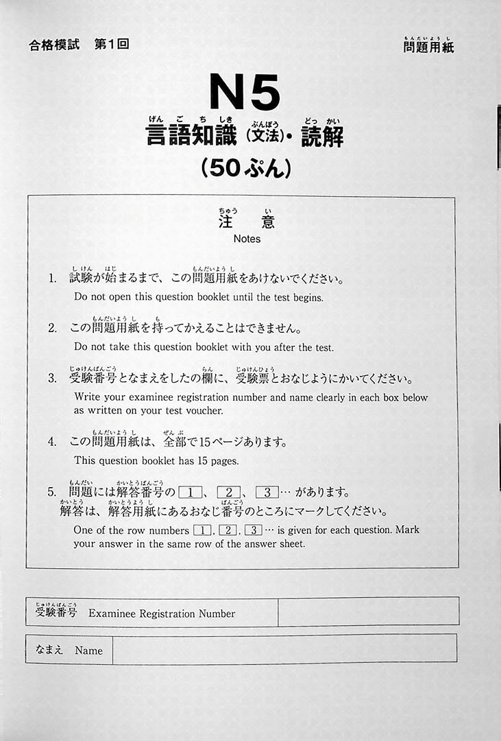 Intro to JLPT N5 Practice Tests Page 55