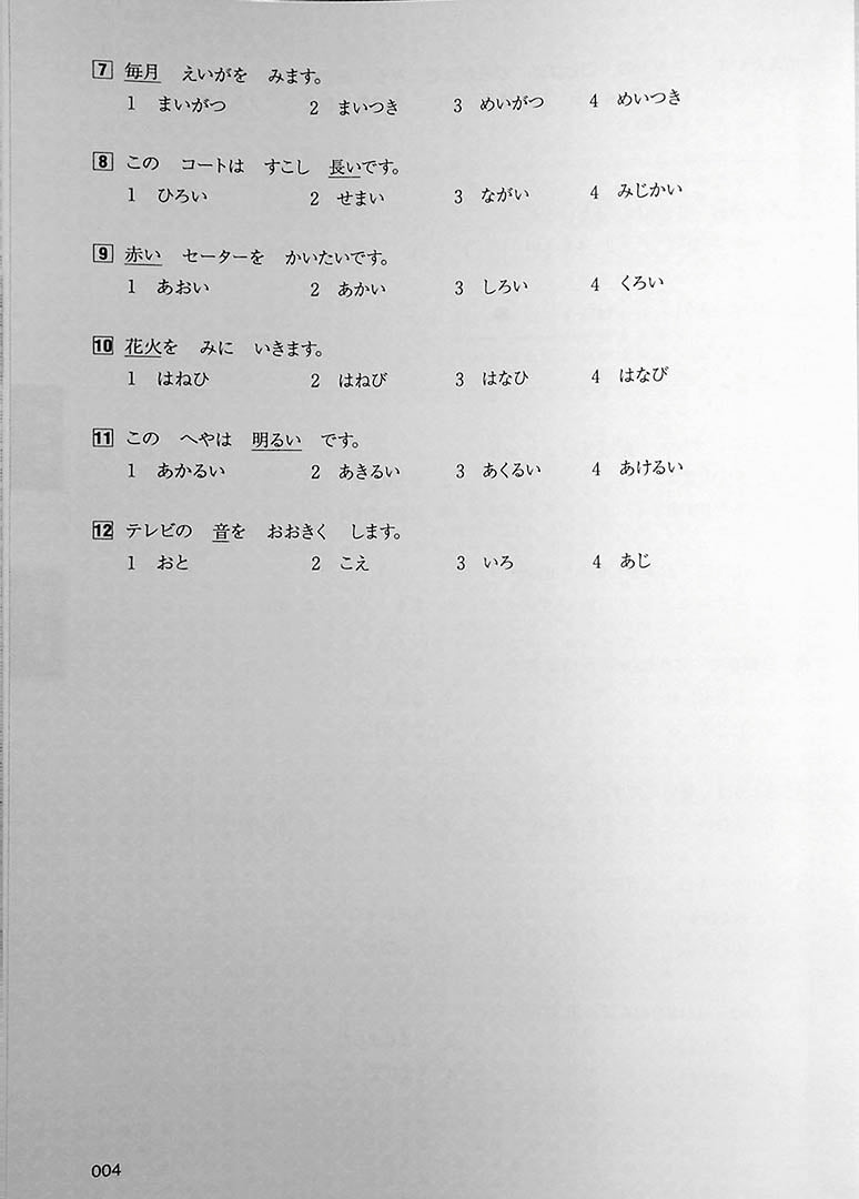Intro to JLPT N5 Practice Tests Page 4