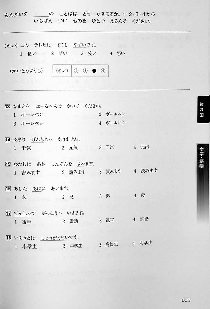 Intro to JLPT N5 Practice Tests Page 5