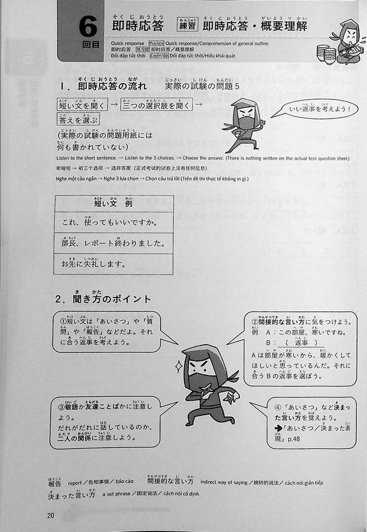 JLPT Listening Comprehension N3 Points & Practice Page 20