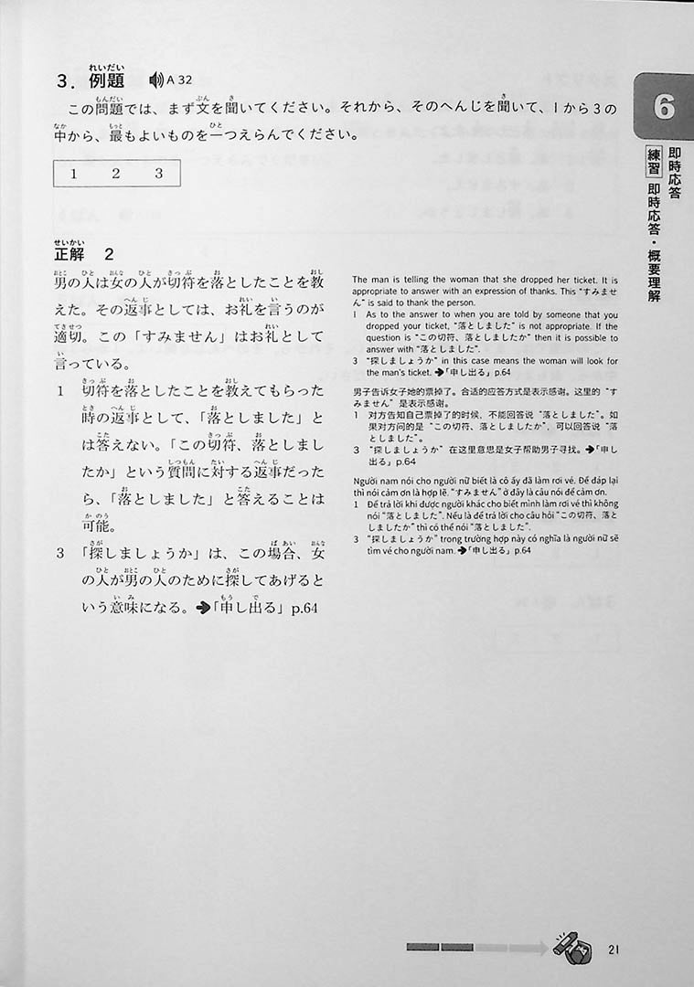 JLPT Listening Comprehension N3 Points & Practice Page 21