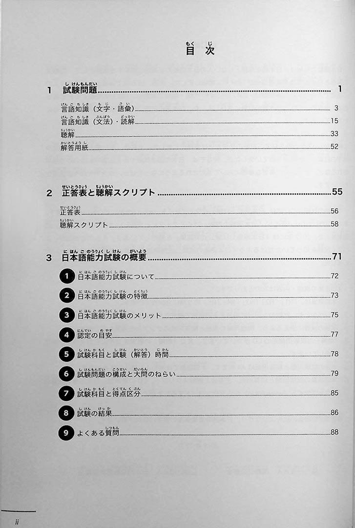 JLPT N4 Official Practice Workbook Volume 2 Page 2