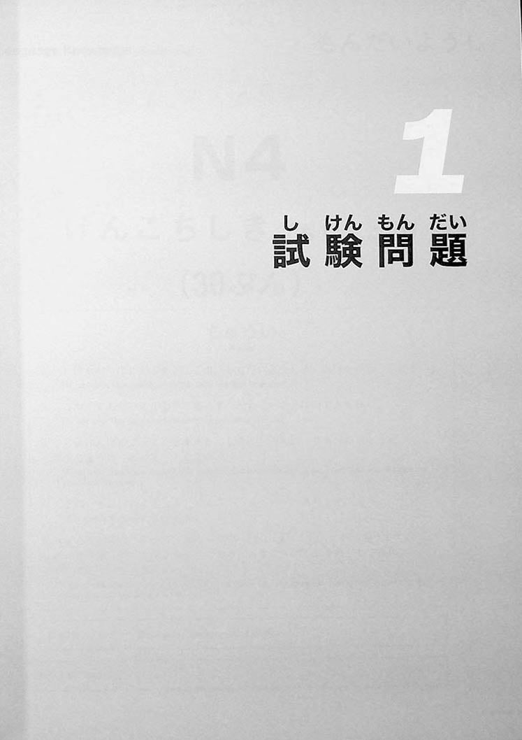 JLPT N4 Official Practice Workbook Volume 2 Page 3