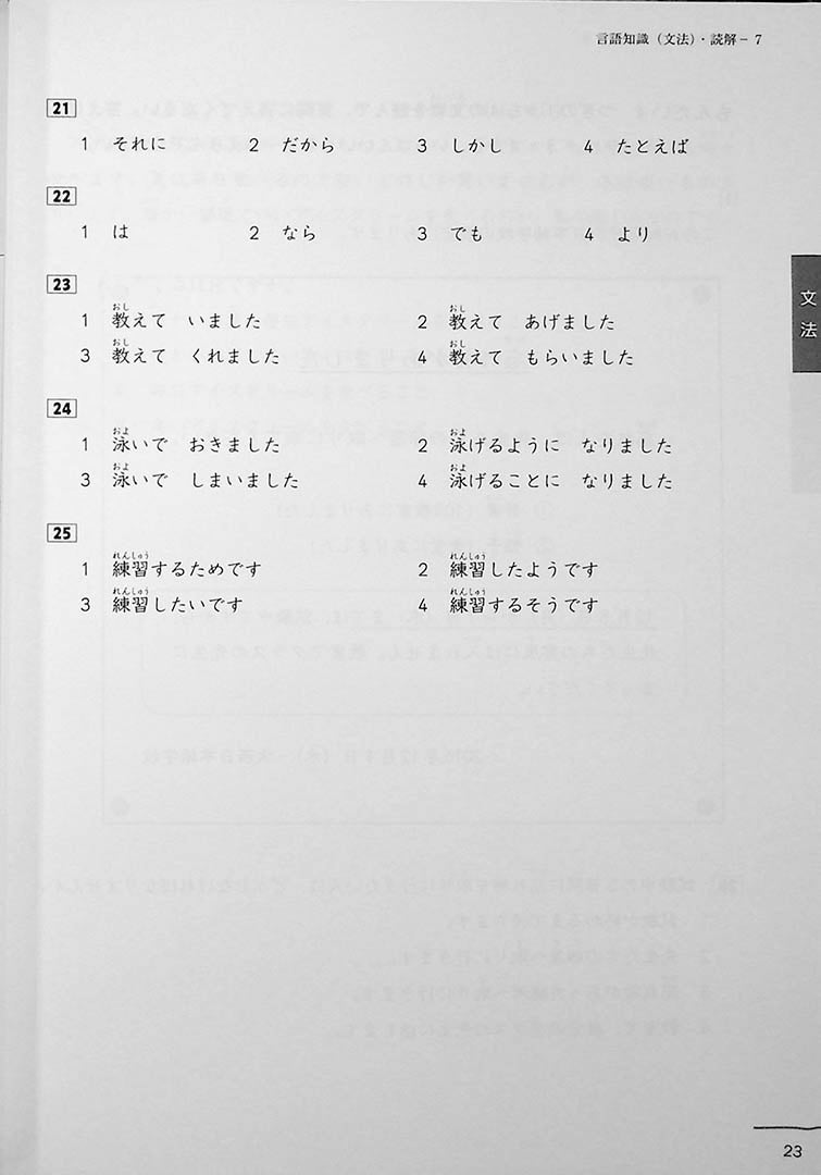 JLPT N4 Official Practice Workbook Volume 2 Page 23