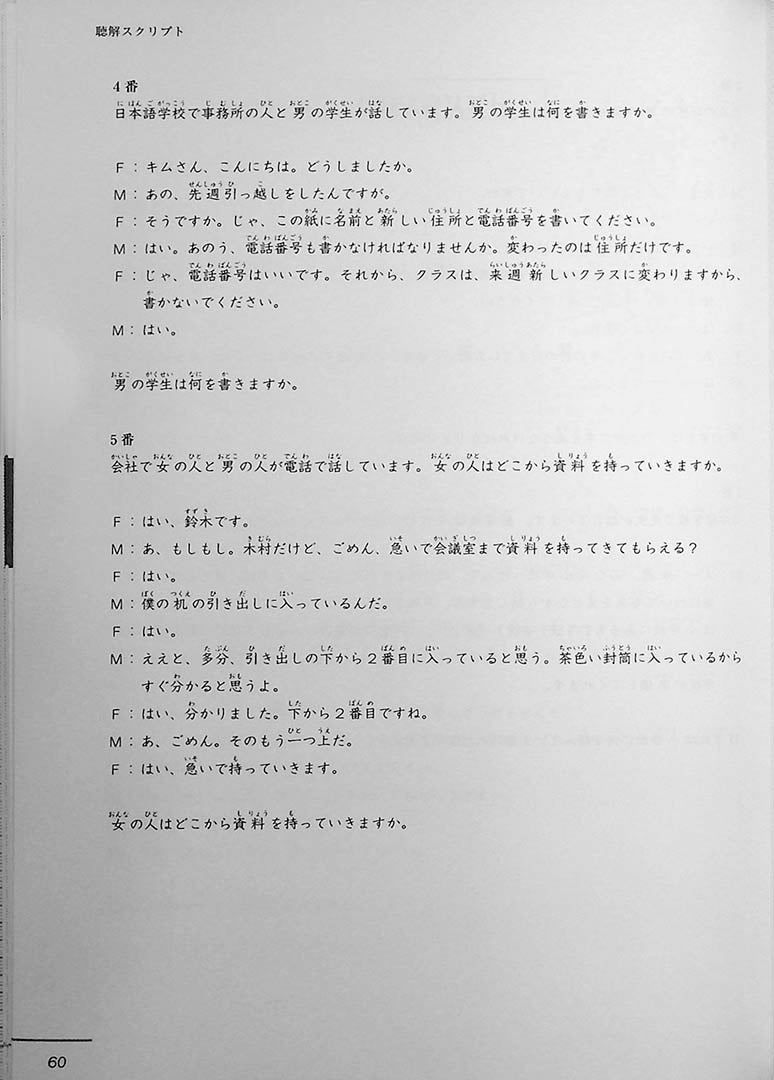 JLPT N4 Official Practice Workbook Volume 2 Page 60
