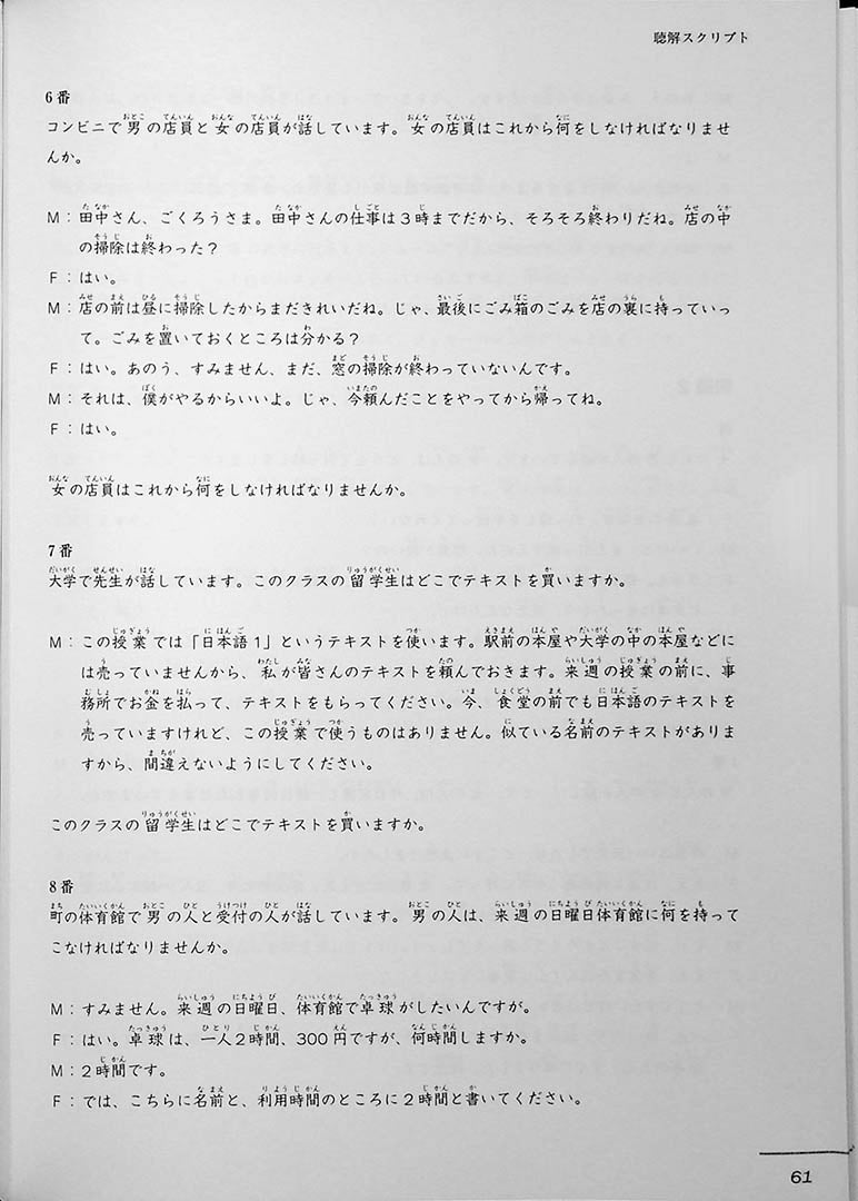 JLPT N4 Official Practice Workbook Volume 2 Page 61