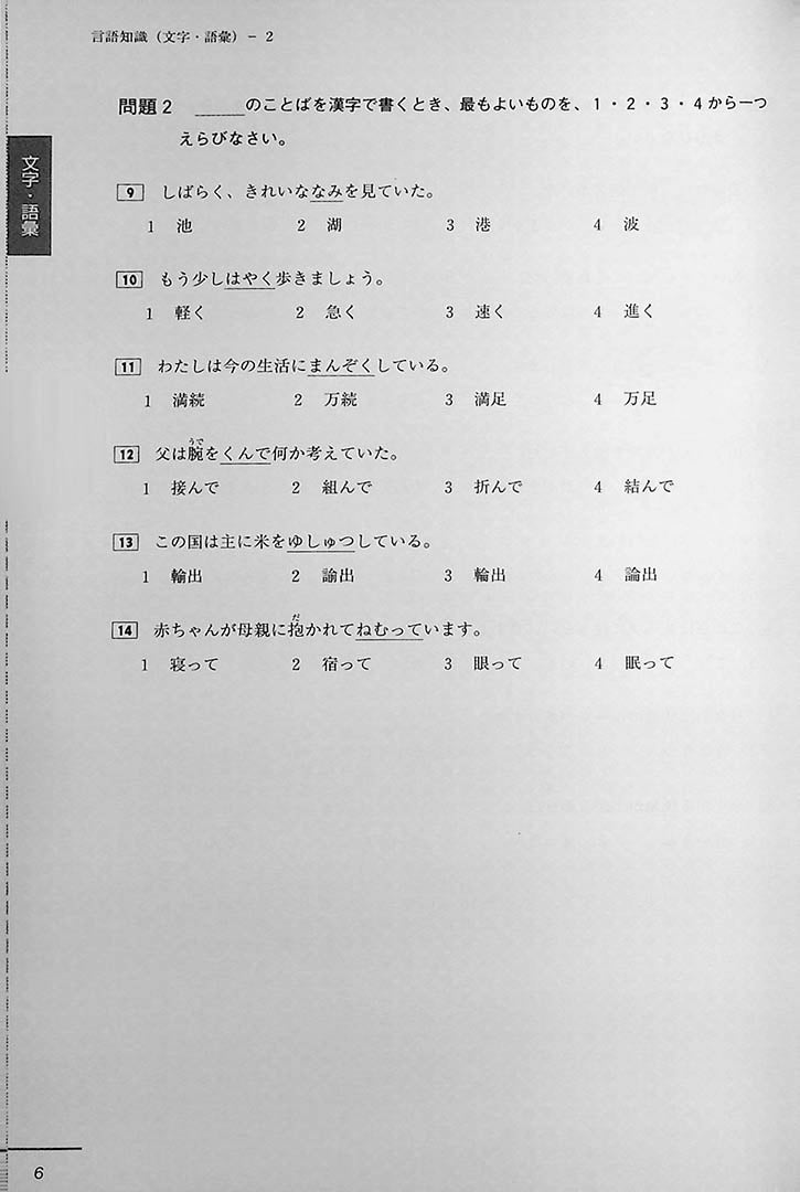 JLPT Official Practice Guide N3 Volume 2 Cover Page6