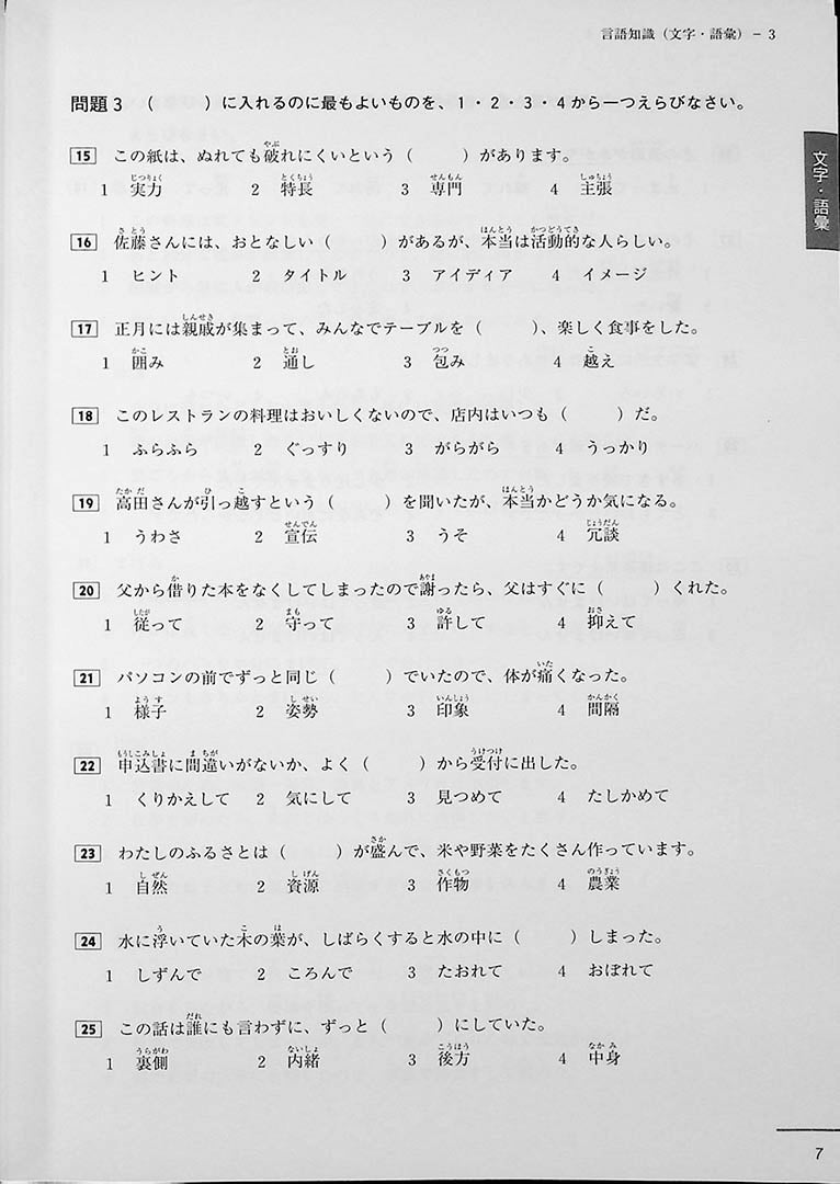 JLPT Official Practice Guide N3 Volume 2 Page 7