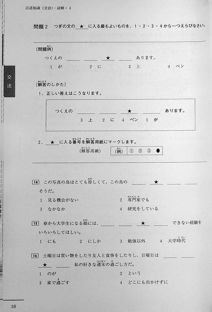 JLPT Official Practice Guide N3 Volume 2 Page 16
