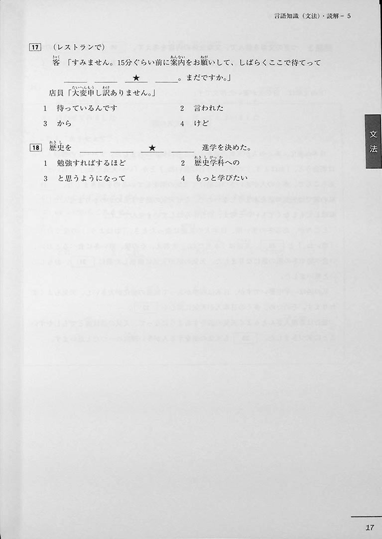 JLPT Official Practice Guide N3 Volume 2 Page 17