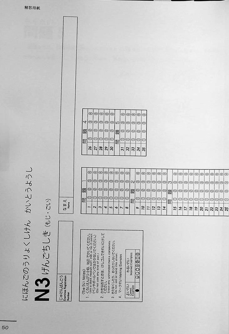 JLPT Official Practice Guide N3 Volume 2 Page 50