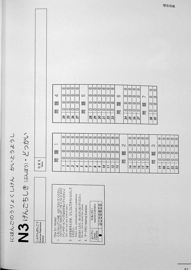 JLPT Official Practice Guide N3 Volume 2 Page 51