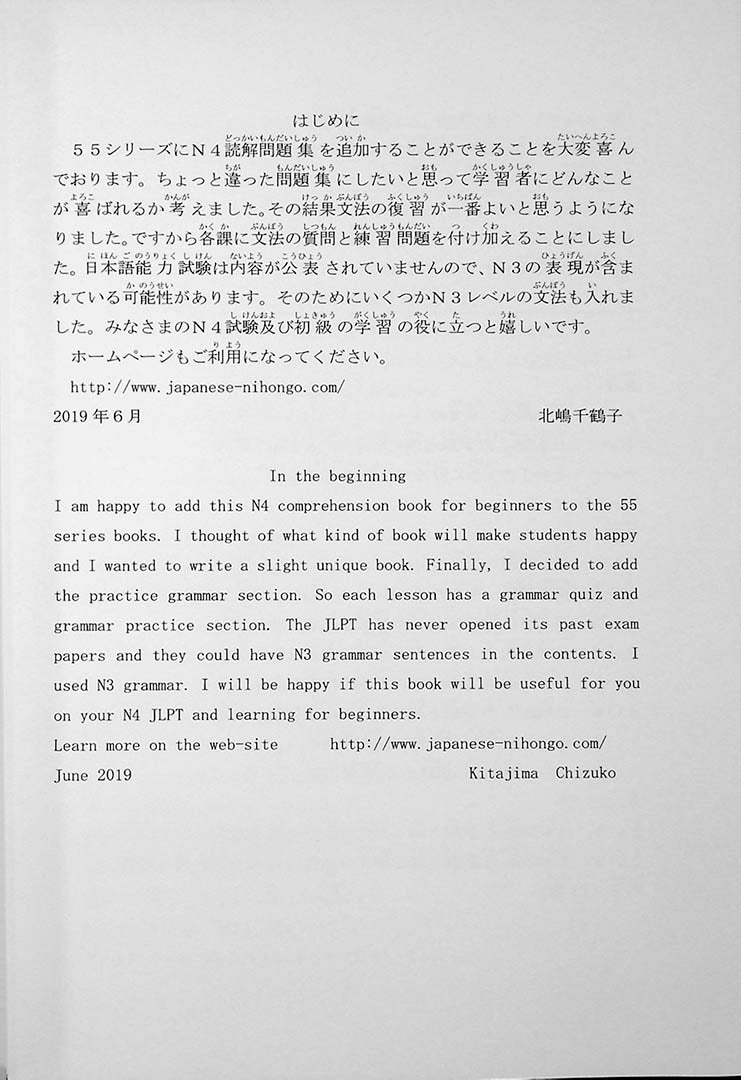 55 Reading Comprehension Tests for JLPT N4 Page  1
