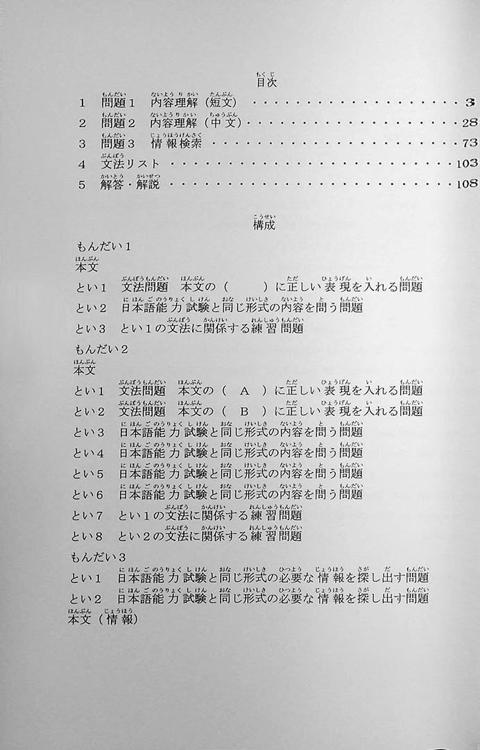 55 Reading Comprehension Tests for JLPT N4 Page 2