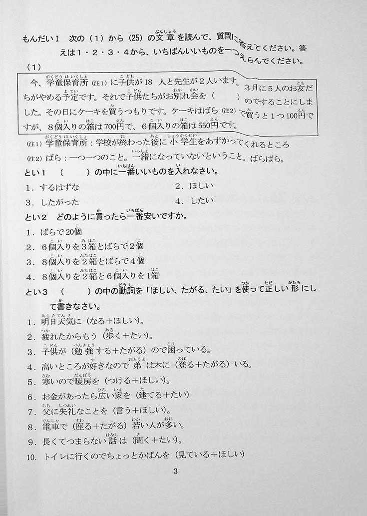 55 Reading Comprehension Tests for JLPT N4 Page 3