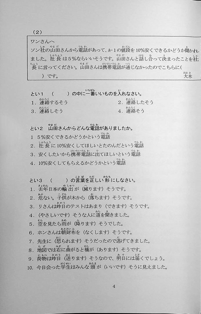 55 Reading Comprehension Tests for JLPT N4 Page 4
