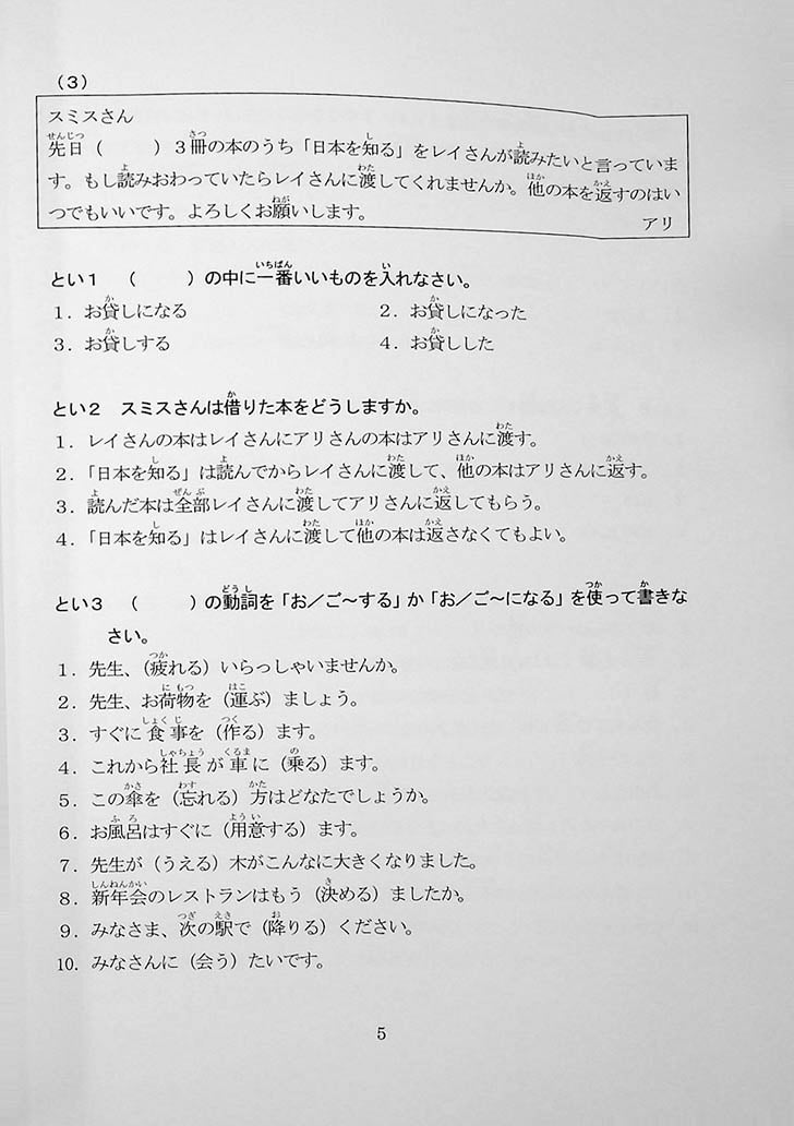 55 Reading Comprehension Tests for JLPT N4 Page 5