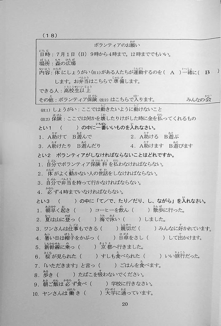 55 Reading Comprehension Tests for JLPT N4 Page 20