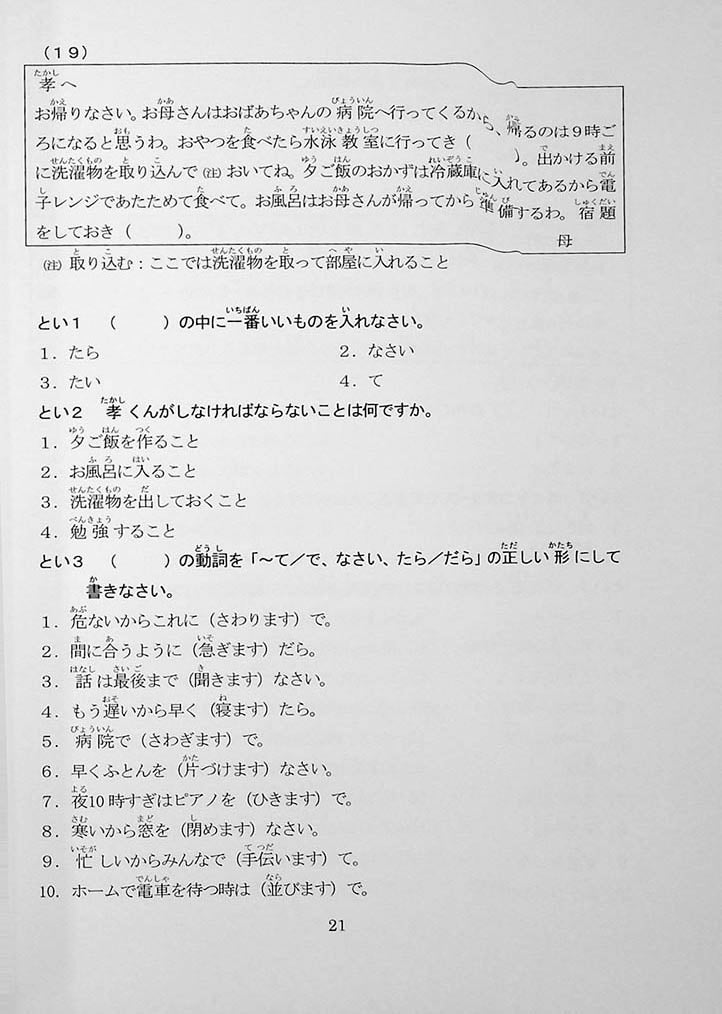 55 Reading Comprehension Tests for JLPT N4 Page 21