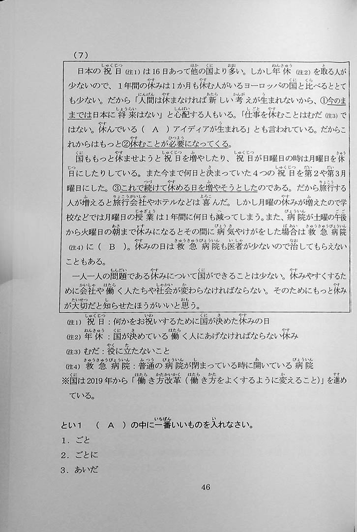 55 Reading Comprehension Tests for JLPT N4 Page 46