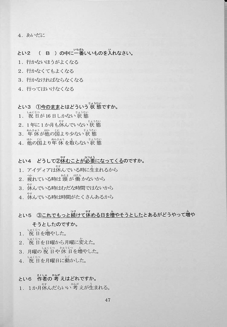 55 Reading Comprehension Tests for JLPT N4 Page 47