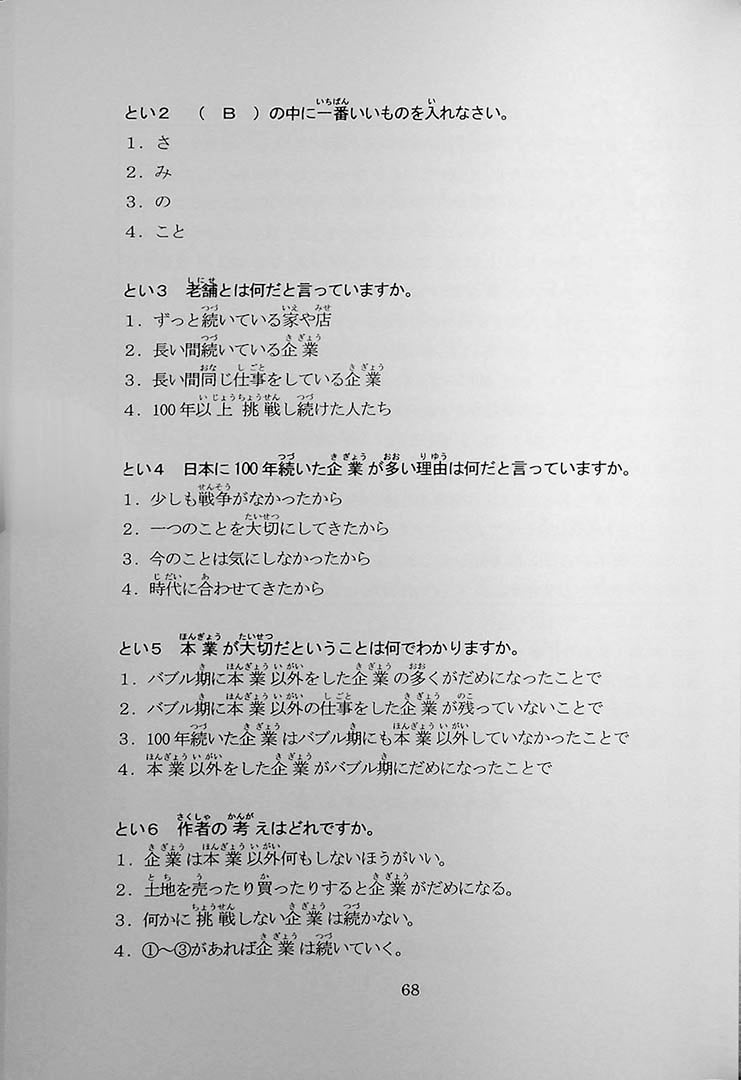 55 Reading Comprehension Tests for JLPT N4 Page 68