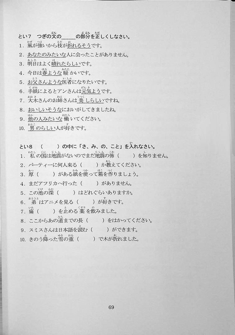 55 Reading Comprehension Tests for JLPT N4 Page 69