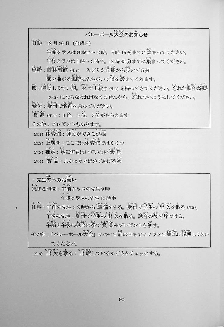 55 Reading Comprehension Tests for JLPT N4 Page 90