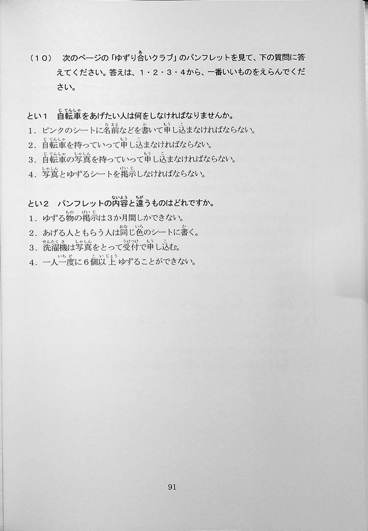 55 Reading Comprehension Tests for JLPT N4 Page 91